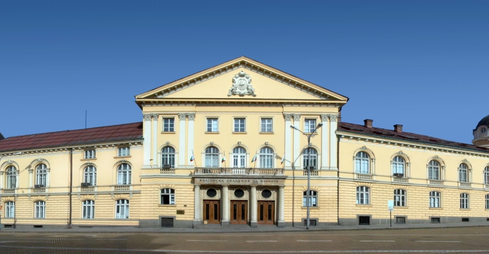 Bulgarian Academy of Sciences: Main Building